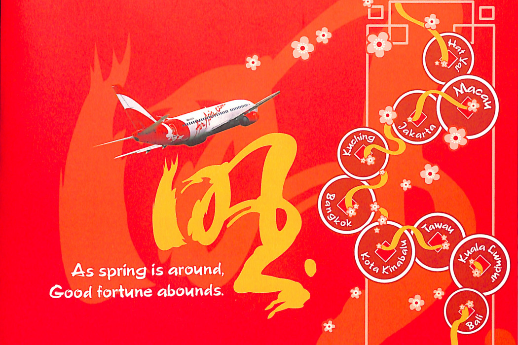Chinese New Year Greeting Card (1)