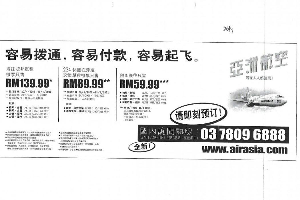 Mar2002ads_0008