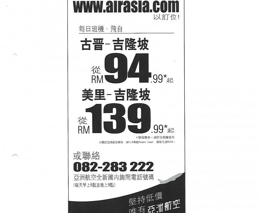 September 2002: 'Daily Flights from Miri & Kuching in Mandarin'