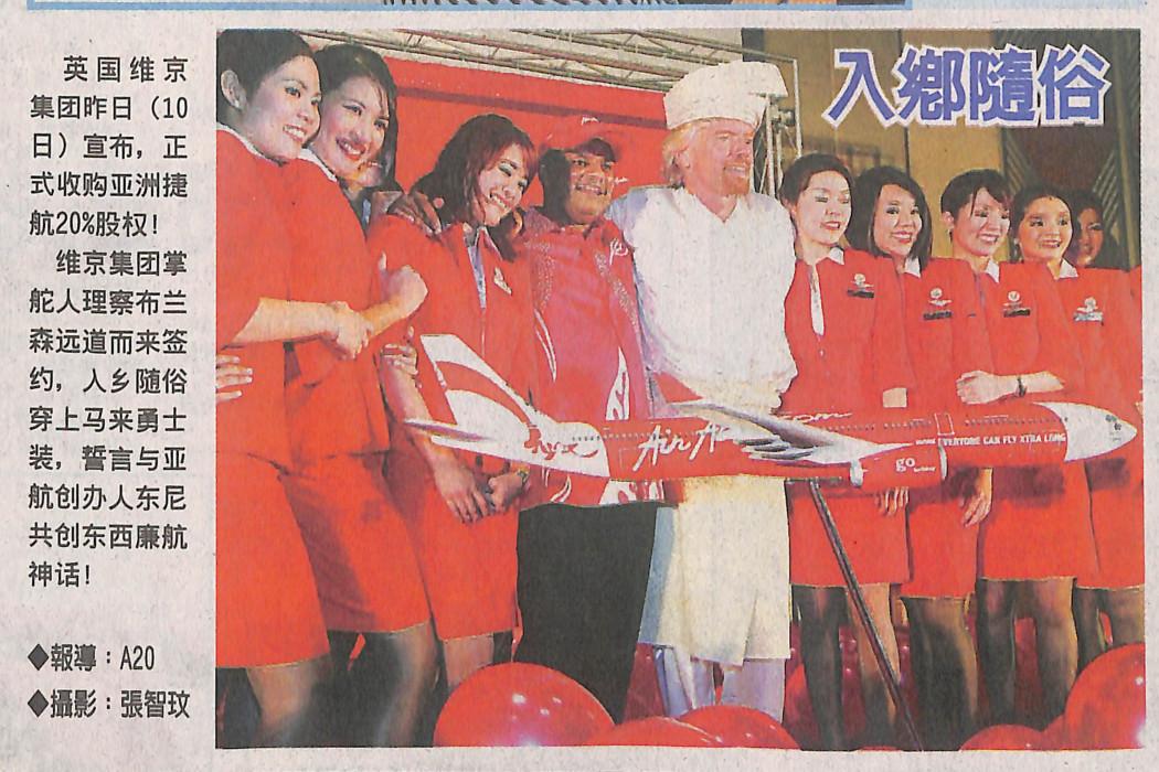 (image) - of Richard Branson & airasia cabin crew