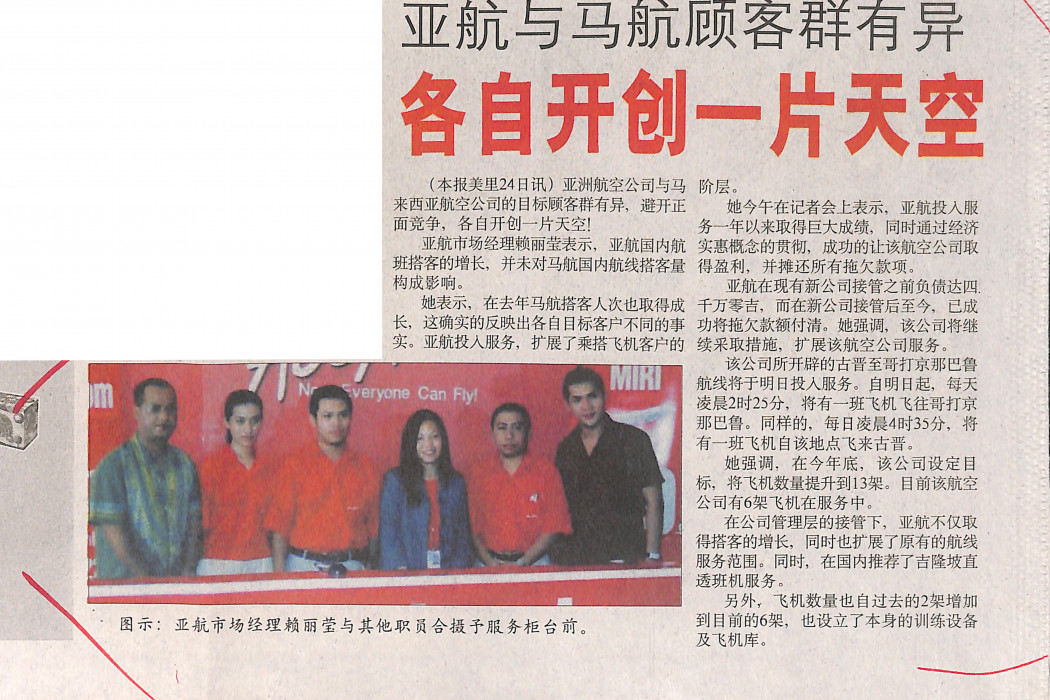 (trans.) airasia New Sales Office in Miri (2)