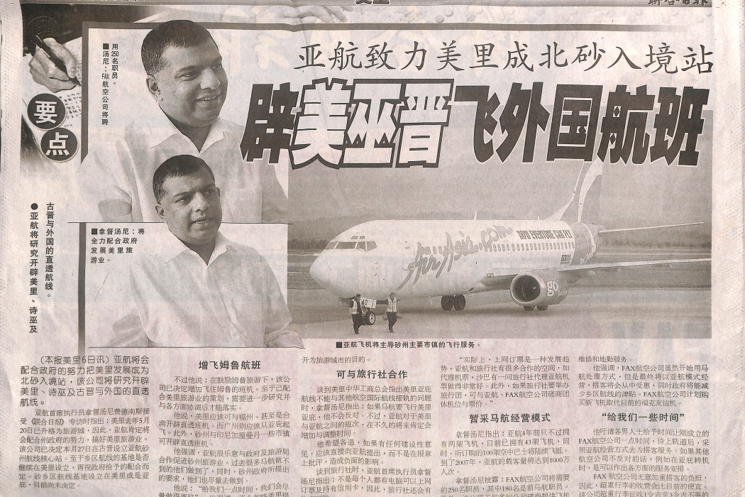 (trans.) airasia Co Operates With Government To Link Miri With Overseas Routes
