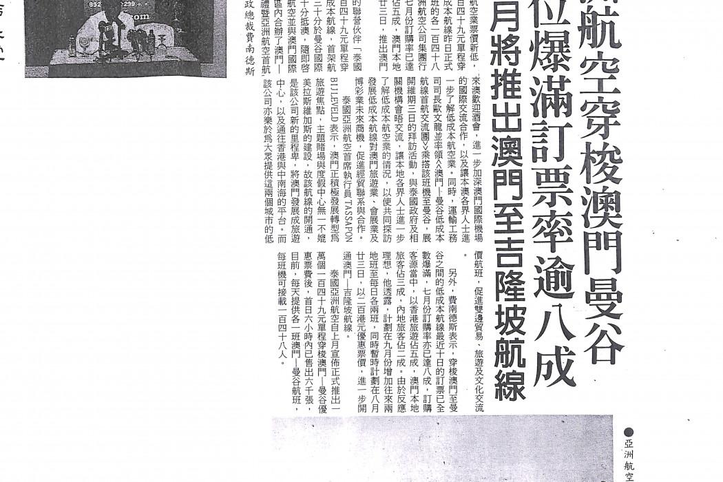 (trans.) airasia open flight Bangkok-Macau. More than 80% seats were booked. Macau-KL flight to be launched next.