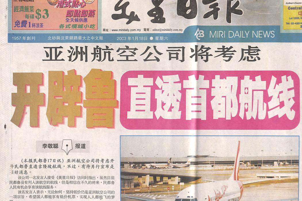 (trans.) airasia will consider opening up the Bintulu-Kuala Lumpur route (2)