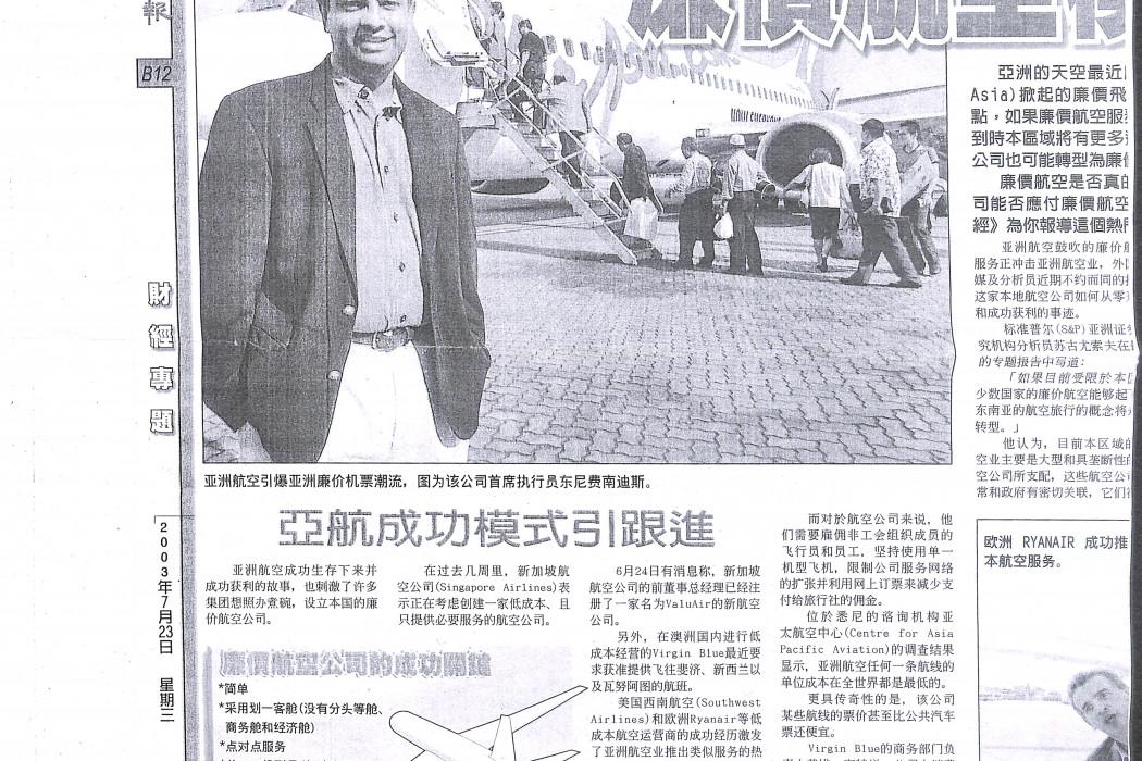 (trans.) How does airasia make profit (1)