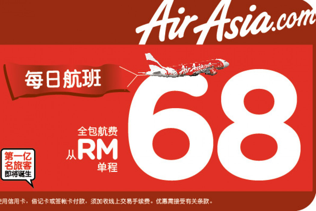 (trans.) Penang to Hong Kong RM68