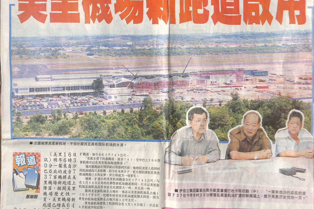 (trans.) Start use operations in new Miri Airport