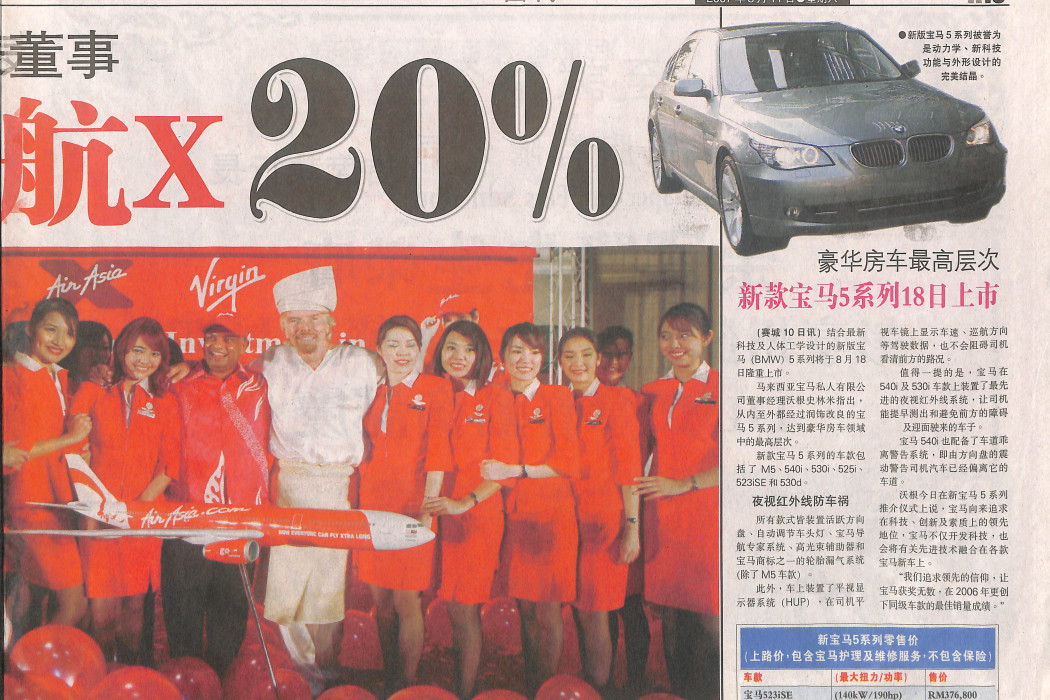 (trans.) Virgin purchased airasia X 20% - 04